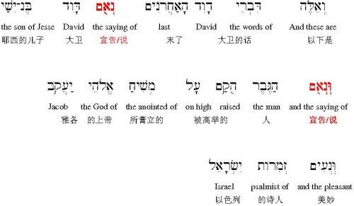 圣经诗篇十一篇歌谱
